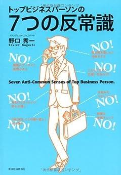 [野口 秀一]のトップビジネスパーソンの7つの反常識