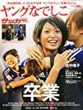 週刊サッカーマガジン増刊 ヤングなでしこ 2012年 11/1号 [雑誌]