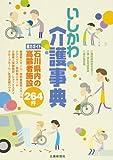 いしかわ介護事典―石川県内の高齢者施設264件