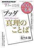 『ブッダ 真理のことば』 2011年9月 (100分 de 名著)