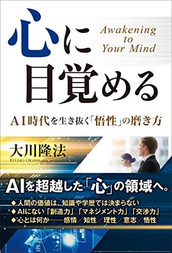 心に目覚める —AI時代を生き抜く「悟性」の磨き方—