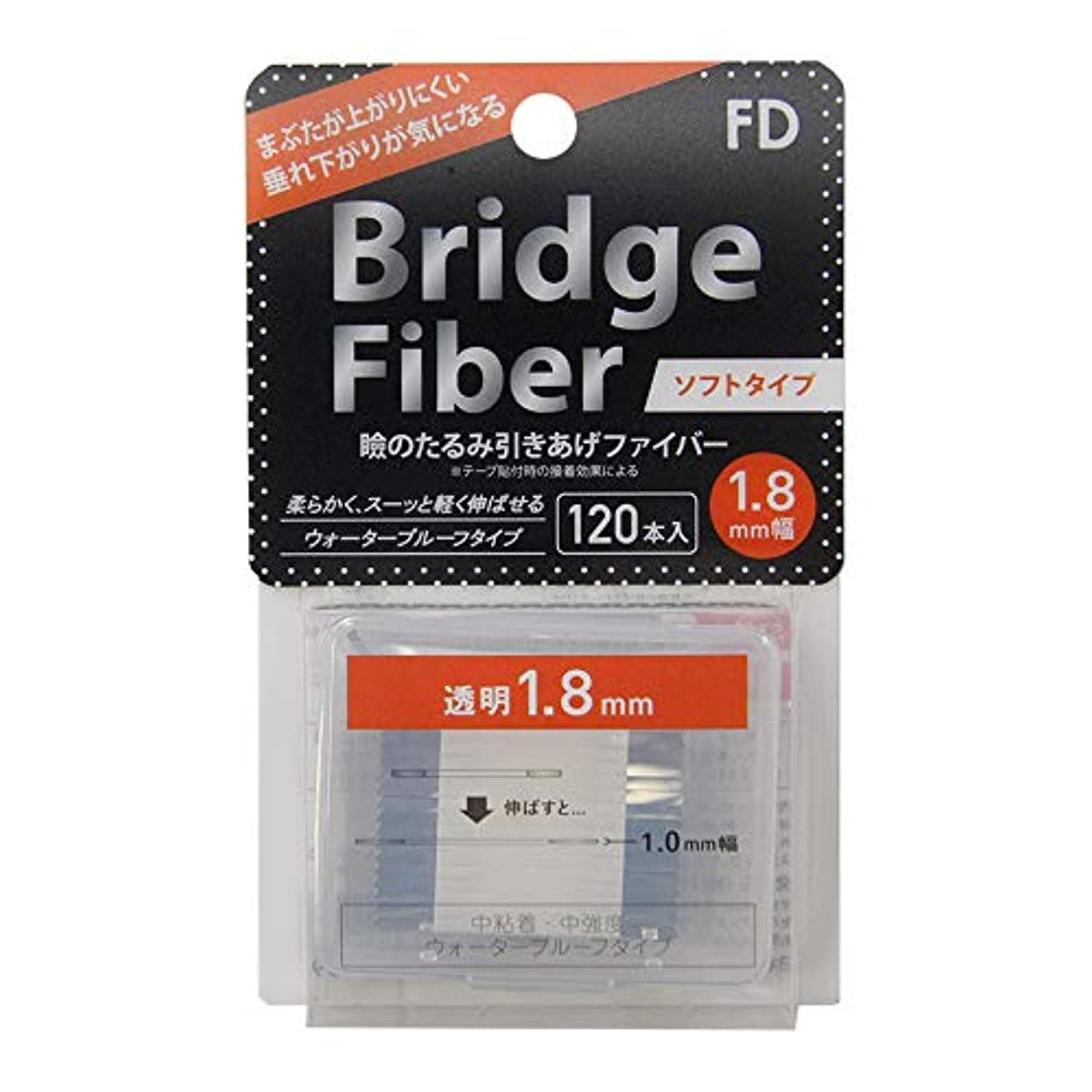 後長老モンスターFD ブリッジソフトファイバー 眼瞼下垂防止テープ ソフトタイプ 透明1.8mm幅 120本入り