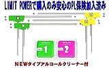高感度 フルセグ4チューナー4アンテナ対応 左右2枚×2 計4枚 フィルムアンテナ L型 貼り付け ワンセグ・フルセグ対応 補修用 汎用 左右 カロッツエリア クラリオン パナソニック アルパインその他
