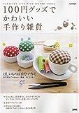 100円グッズでかわいい手作り雑貨―毎日をもっとハッピーにする、ものと方法を212個集めました (TJ MOOK) 画像