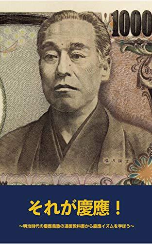それが慶應! 〜明治時代の慶應義塾の道徳教科書から慶應イズムを学ぼう〜