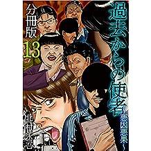 過去からの使者~悪因悪果~ 分冊版 13話 (まんが王国コミックス)