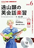 NHK CD ラジオ 遠山顕の英会話楽習 2018年6月号
