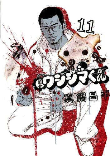 闇金ウシジマくん(11) (ビッグコミックス)の詳細を見る