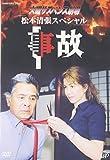 火曜サスペンス劇場1 事故 [DVD] 画像