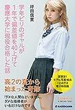 学年ビリのギャルが1年で偏差値を40上げて慶應大学に現役合格した話 【夏限定!モデル写真16点+2点付き電子特別版】