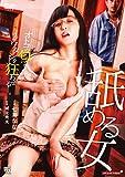舐める女 [DVD]