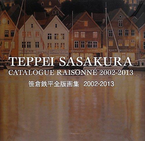 笹倉鉄平全版画集2002‐2013の詳細を見る