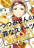 つつみさんの罪なスイーツ (芳文社コミックス)