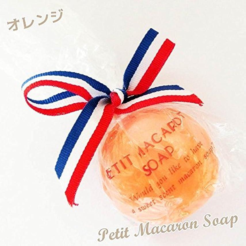 無心ヒゲ飾り羽プチマカロンソープ オレンジ 22g