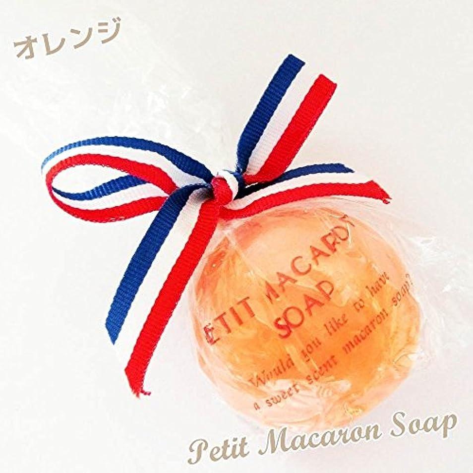 オーチャードドロー食品プチマカロンソープ オレンジ 22g