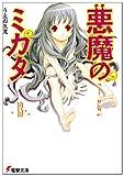 悪魔のミカタ〈13〉It/MLN (電撃文庫 0954)