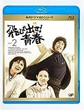 飛び出せ!青春 Vol.2[Blu-ray/ブルーレイ]