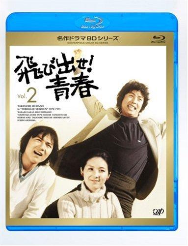 飛び出せ!青春 Vol.2 [Blu-ray]