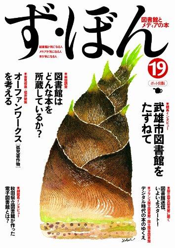 ず・ぼん19: 武雄市図書館/図書館送信/ほか (図書館とメディアの本)の詳細を見る