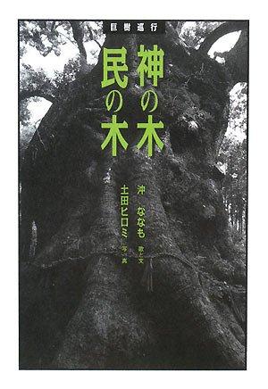 神の木 民の木―巨樹巡行の詳細を見る