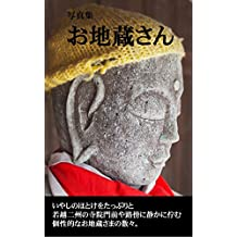 Photobook Jizo statues: Jizo stone statues are a common sight by roadsides and in temples This book is a collection of photographs of Jizo around Tsuruga ... in Fukui Prefecture Japan (Japanese Edition)