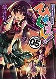 ひゃくえん!(5) (ガンガンコミックスONLINE)