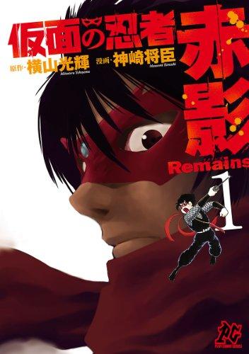仮面の忍者赤影Remains 1 (プレイコミック・シリーズ)