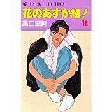 花のあすか組! (第18巻) (あすかコミックス)