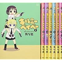 キルミーベイベー コミック 1-8巻セット (まんがタイムKRコミックス)