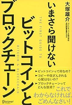 いまさら聞けない ビットコインとブロックチェーン by [大塚雄介]