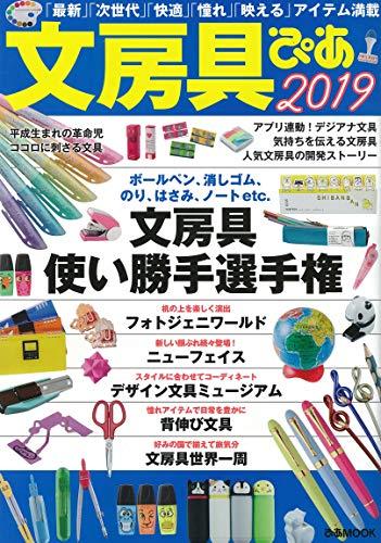 文房具ぴあ 2019 (ぴあMOOK)