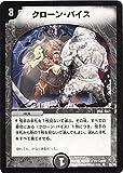 デュエルマスターズ/DM-12/26/U/クローン・バイス