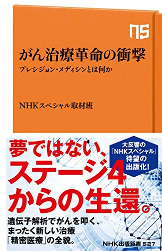 [画像:がん治療革命の衝撃 プレシジョン・メディシンとは何か (NHK出版新書)]