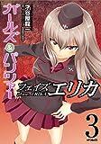 ガールズ&パンツァー フェイズ エリカ 3 (MFコミックス フラッパーシリーズ)