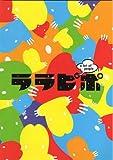映画パンフレット★『ララピポ』/成宮寛貴、村上知子、中村ゆり、吉村崇、皆川猿時、濱田マリ
