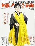 婦人公論 2017年 8/22 号 [雑誌]