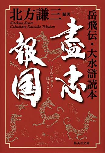 [画像:盡忠報国: 岳飛伝・大水滸読本 (集英社文庫)]