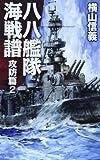 八八艦隊海戦譜 - 攻防篇2 (C・NOVELS)