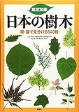 鑑定図鑑 日本の樹木―枝・葉で見分ける540種