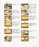 基礎からわかる製パン技術 画像