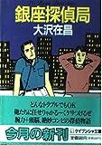 銀座探偵局 (ケイブンシャ文庫)