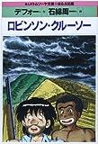 ロビンソン・クルーソー (まんがトムソーヤ文庫 コミック世界名作シリーズ)