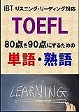 TOEFL iBT80点を90点にするための単語熟語リーディングリスニング対応リストDL付