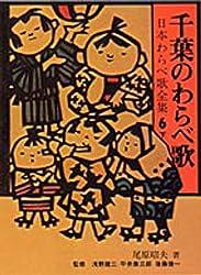 千葉のわらべ歌 (日本わらべ歌全集6下)