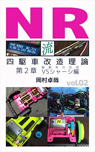 NR流四駆車改造理論 第二章: 駆動系の応用 VSシャーシ編