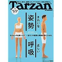 Tarzan(ターザン) 2018年11月8日号 No.752 [きれいな姿勢 正しい呼吸] [雑誌]