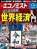週刊エコノミスト 2019年 4/16号