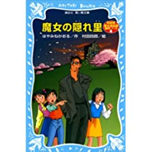 魔女の隠れ里 名探偵夢水清志郎事件ノート (講談社青い鳥文庫)