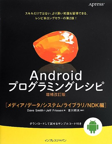 Androidプログラミングレシピ増補改訂版 メディア/データ/システム/ライブラリ/NDK編の詳細を見る
