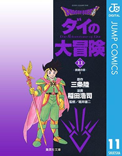 DRAGON QUEST―ダイの大冒険― 11 (ジャンプコミックスDIGITAL)